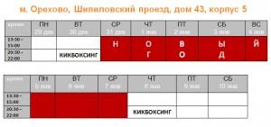 Orehovo