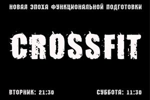 CROSSFIT (300x200)