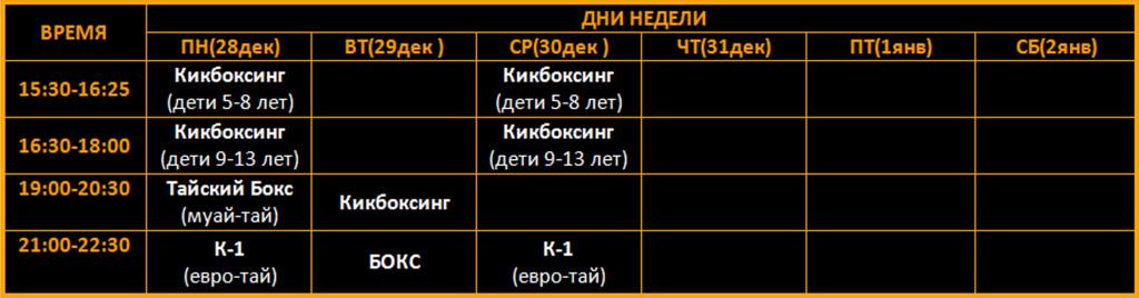 Расписание (Семеновская) в НГ